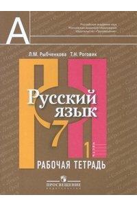 Русский язык. 7 класс. Рабочая тетрадь. В 2-х частях. Часть 1. ФГОС
