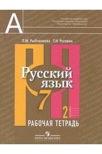 Русский язык. 7 класс. Рабочая тетрадь. В 2-х частях. Часть 2. ФГОС