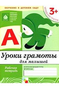 Уроки грамоты для малышей.Рабочая тетрадь. Младшая группа3+