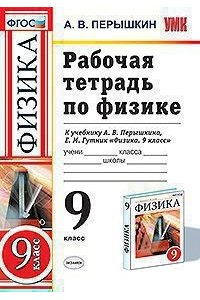 Рабочая тетрадь по физике. 9 класс. К учебнику А.В. Перышкина. ФГОС