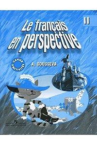 Французский язык 2 класс Рабочая тетрадь 2 класс. Углубленное изучение
