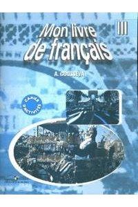 Французский в перспективе. Рабочая тетрадь. 3 класс школ с углубленным изучением французского языка. ФГОС