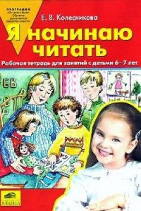 Я начинаю читать. Рабочая тетрадь для занятий с детьми 6-7 лет