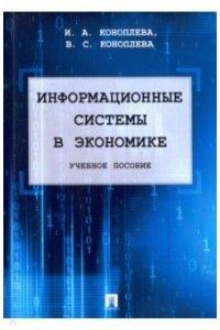 Информационные системы в экономике. Уч.пос.-М:РГ-Пресс,2018.