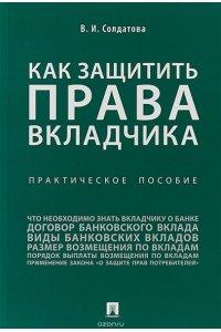 Как защитить права вкладчика : практическое пособие.-М.:Проспект,2018.