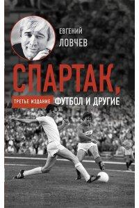 Ловчев Е.С. Спартак, футбол и другие. Третье издание