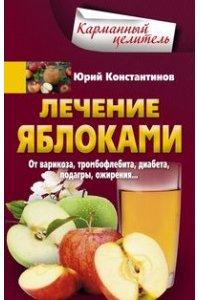 Константинов Ю..Лечение яблоками. От варикоза, тромбофлебита, диабета, подагры, ожирения.