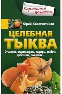 Константинов Ю..Целебная тыква. От анемии, атеросклероза, подагры, диабета, простатита, ожирения:
