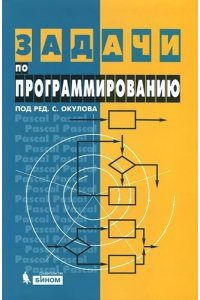 Окулов С.М., Ашихмина Т.В., Бушмелева Н. Задачи по программированию 978-5-9963-0630-5