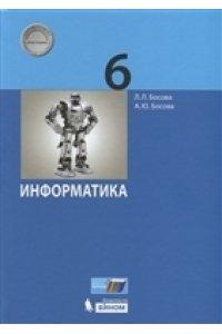 Информатика. 6 класс учебник