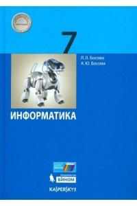 ИНФОРМАТ 7 КЛ БОСОВА *ФПУ* УВЕЛ БИНОМ 441-3