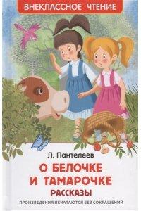 Пантелеев Л. О Белочке и Тамарочке. Рассказы (ВЧ)