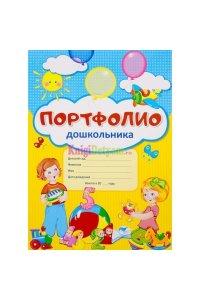 Портфолио для дошкольника (Копилка успехов дошкольника из 10 листов А4 + 2 карточки 109х202)