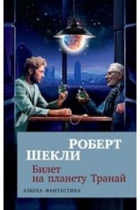 Билет на планету Транай (мягк/обл.)