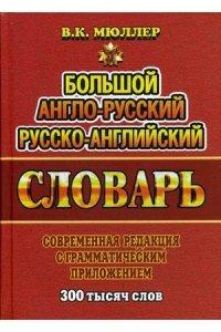 Большой англо-русский, русско-английский словарь 300 тысяч слов с грамматическим приложением