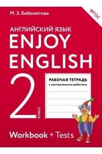 Английский язык. Enjoy English. Английский с удовольствием. 2 класс. Рабочая тетрадь. ФГОС
