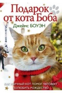 Подарок от кота Боба. Как уличный кот помог человеку полюбить Рождество