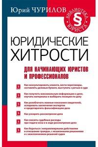 Чурилов Ю. Юридические хитрости для начинающих юристов и профессионалов