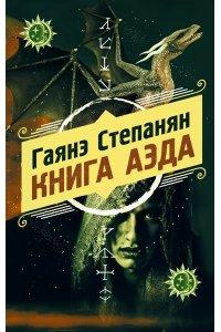 Степанян Г.Л.Книга аэда