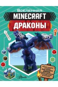 Стэнли Д. Minecraft. Драконы