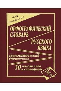 Новый орфогр. словарь 50 000 (газетная) Кузьмина И.А., составление