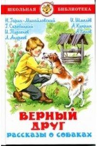 Чехов А., Куприн А, Скребицкий Г. Верный друг. Рассказы о собаках.