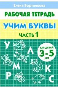 Рабочая тетрадь Учим буквы. Часть 1. Для детей 3-5 лет
