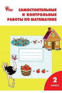 Самостоятельные и контрольные работы по математике: 2кл к УМК МороФГОС