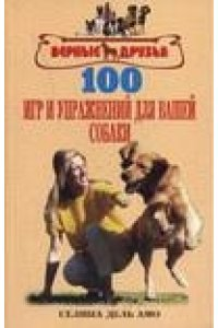 Селина дель Амо 100 игр и упражнений для вашей собаки