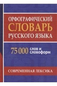 Орфографический словарь русского языка. 75 000 слов