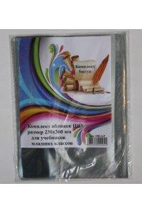 Комплект обложек 5 шт. ПВХдля учебников младших классов(230мм*360мм) ОК-6.5