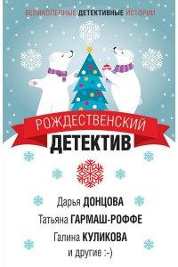 Рождественский детектив (pocket)