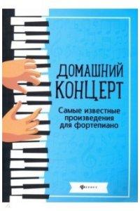 Домашний концерт:самые извест.произ.для фортепиано