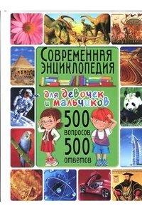 Современная энциклопедия для девочек и мальчиков.500 вопросов-500 ответов