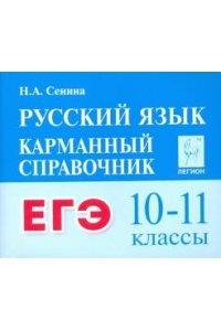 Русский язык. 10-11 кл. ЕГЭ. Карманный справочник