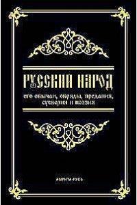 Русский народ, его обычаи, обряды, предания, суеверия и поэзия