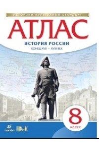 Атлас по истории России. Конец XVII-XVIII вв. 8 класс