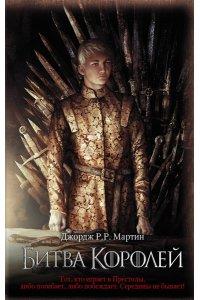 Мартин Д. Битва королей. Книга 2