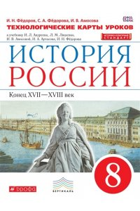 История России. Технологические карты уроков. 8 класс