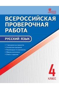 ВПРРусский язык 4 кл. Всероссийская проверочная работа.
