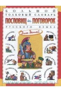 Большой толковый словарь пословиц и поговорок русского языка.