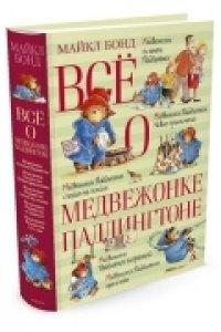 Всё о медвежонке Паддингтоне (нов.обл.)