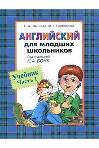 Английский для младших школьников. Учебник Часть 1