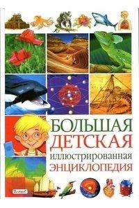 Энциклопедия Большая детская иллюстрированная энциклопедия