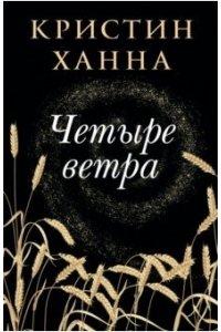 Ханна К. Четыре ветра