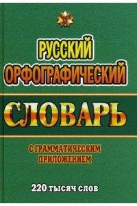220 000 слов Русский орфографический словарь