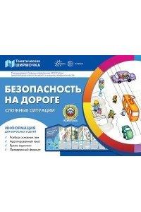 Шипунова В.А. Безопасность на дороге. Сложные ситуации. (учебно-методическое пособие для детей и родителей, разбор