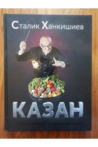Ханкишиев С. Казан. Кулинарный самоучитель