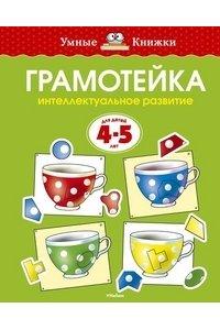 Умные Книжки. 4-5 лет. Грамотейка: интеллектуальное разитие