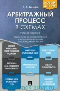 Арбитражный процесс в схемах. Уч.пос.-М.:Проспект,2017.